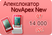 NovApex New - Апекслокатор