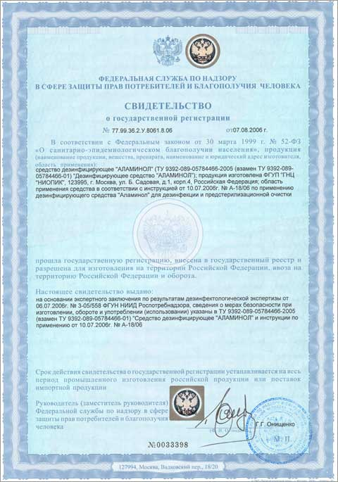 Инструкция а-18 06 по применению дезинфицирующего средства аламинол