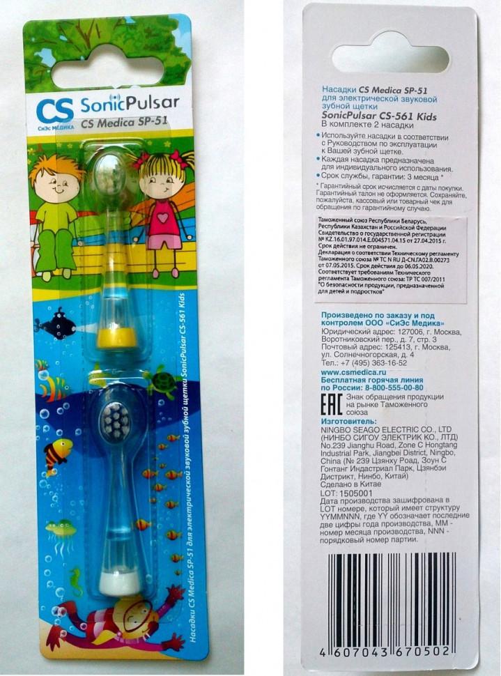 Электрическая зубная щетка для мальчика